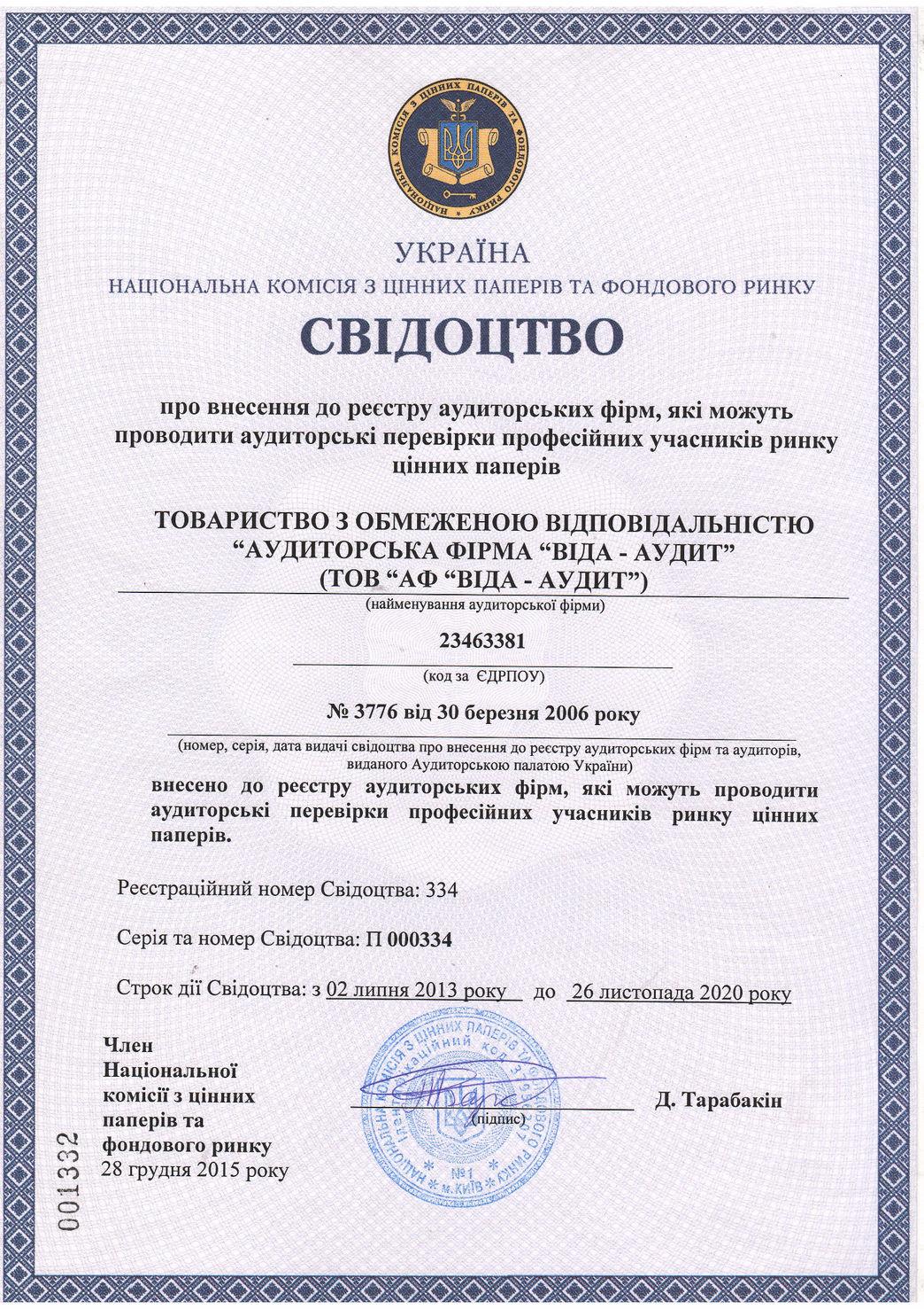 Свидетельство-о-внесении-в-реестр-НКЦПФР